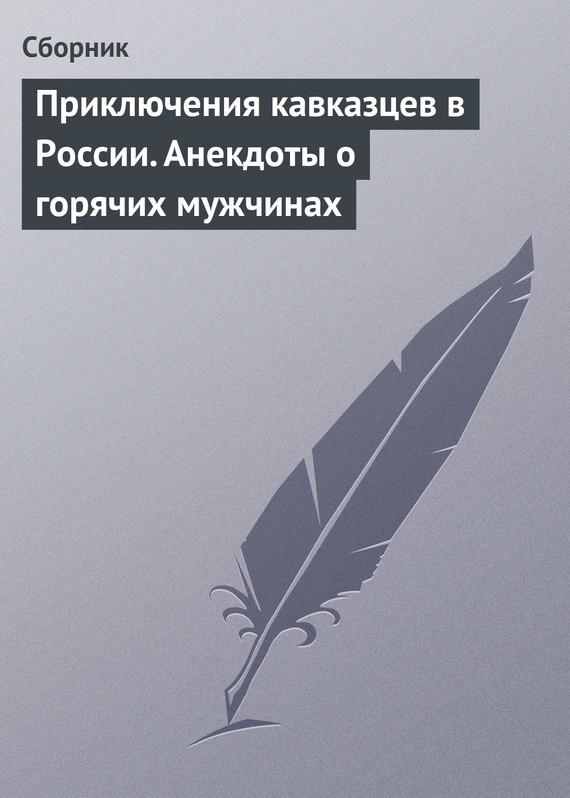 Приключения кавказцев в России. Анекдоты о горячих мужчинах