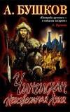 Чингисхан. Неизвестная Азия