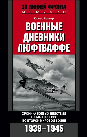 ������� �������� ���������. ������� ������ �������� ���������� ��� �� ������ ������� �����. 1939-1945