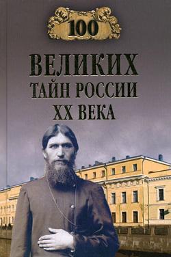 100 великих тайн России ХХ века