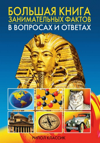 Большая книга занимательных фактов в вопросах и ответах