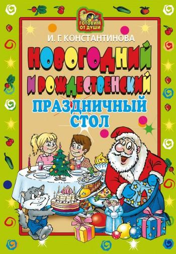 Новогодний и Рождественский праздничный стол