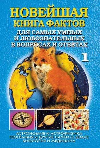 Новейшая книга фактов. Том 1. Астрономия и астрофизика. География и другие науки о Земле. Биология и медицина