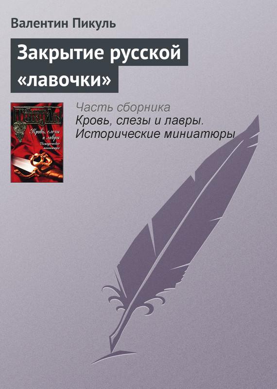 Закрытие русской «лавочки»