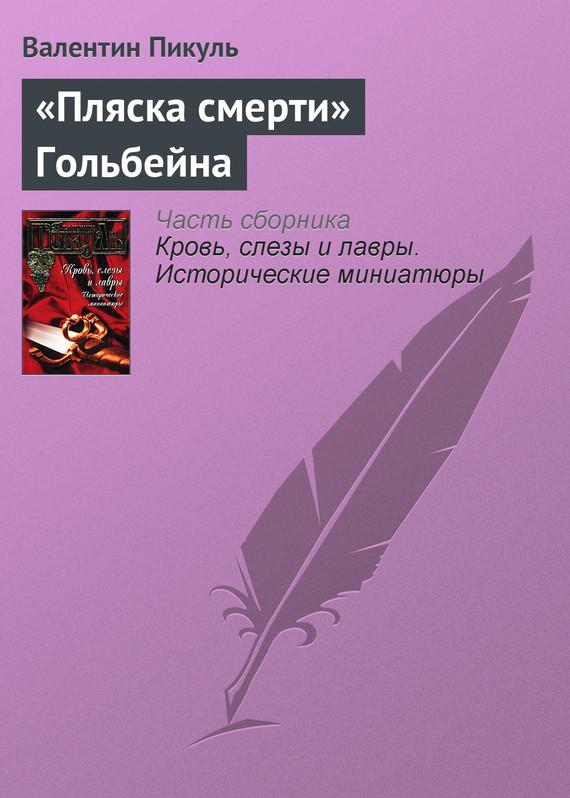 «Пляска смерти» Гольбейна