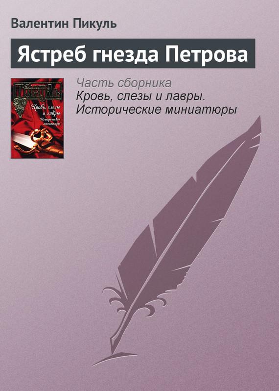 Ястреб гнезда Петрова