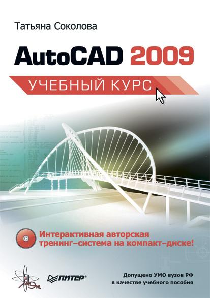 AutoCAD 2009. Учебный курс