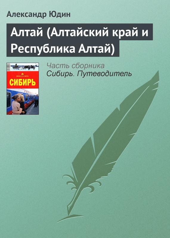 Алтай (Алтайский край и Республика Алтай)