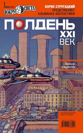 Полдень, XXI век (январь 2011)
