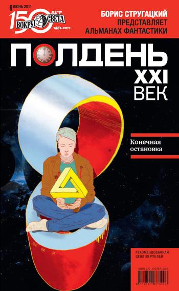 Полдень, XXI век (июнь 2011)