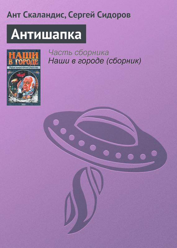 Антишапка