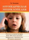 Логопедическая энциклопедия