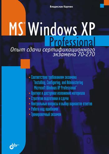 Microsoft Windows XP Professional. ���� ����� ����������������� �������� 70-270