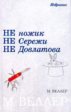 Ножик Сережи Довлатова
