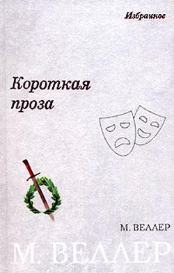 Короткая проза (сборник)