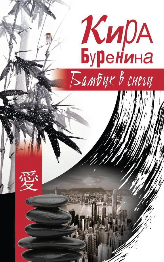 Бамбук в снегу (сборник)