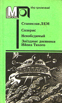 Непобедимый (Пер. Д. Брускин)
