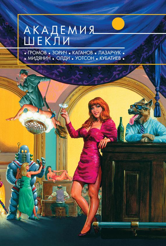 Академия Шекли (сборник)