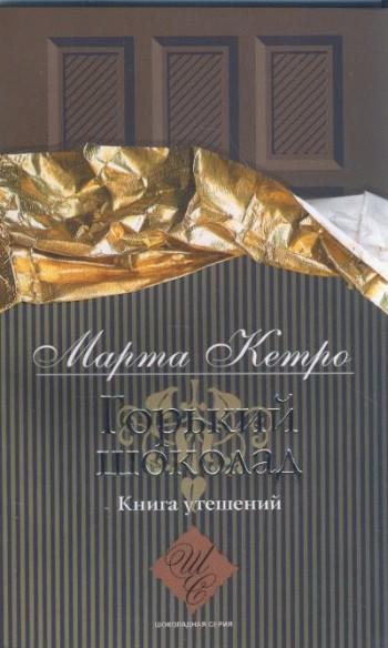 Горький шоколад. Книга утешений кетро марта скачать бесплатно.