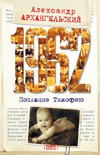 1962. Послание к Тимофею