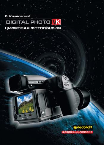 Цифровая фотография. Фотоэнциклопедия