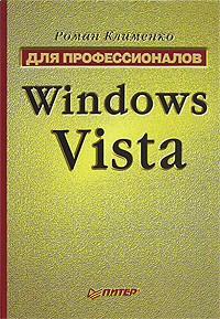 Windows Vista. ��� ��������������