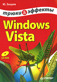 Windows Vista. ����� � �������