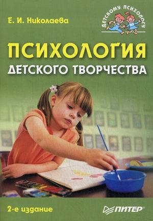 Психология детского творчества