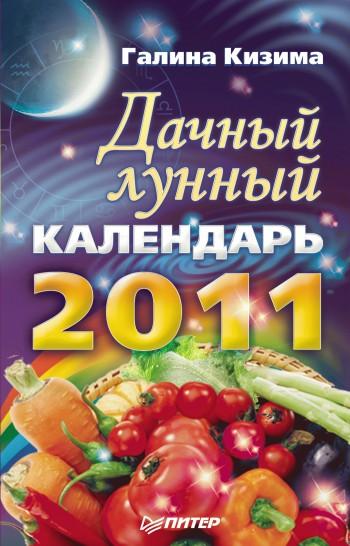 Дачный лунный календарь на 2011 год