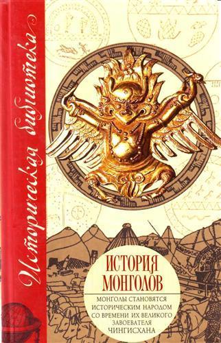 История монголов (сборник)