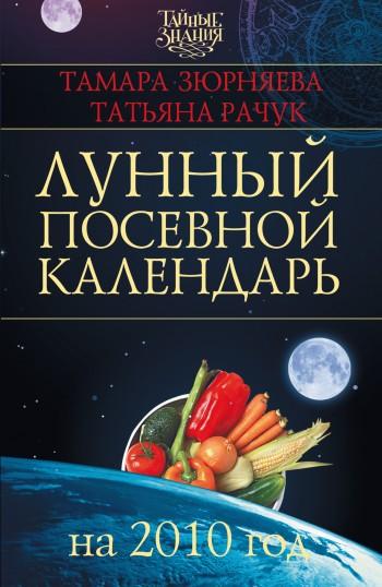 Лунный посевной календарь на 2010 год