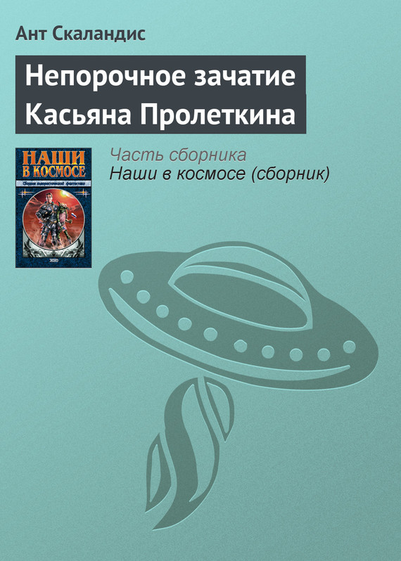 Непорочное зачатие Касьяна Пролеткина