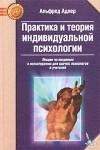Практика и теория индивидуальной психологии