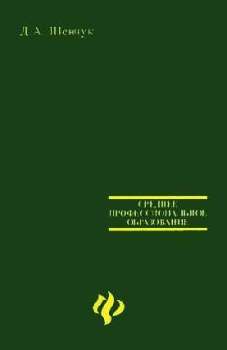 Конституционное (государственное) право зарубежных стран: учебное пособие