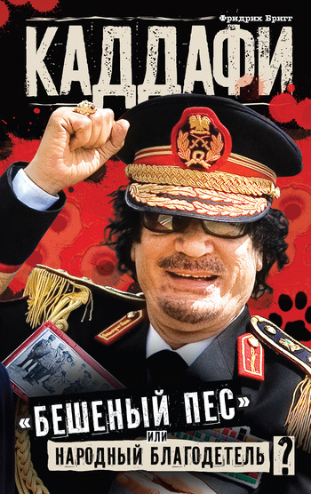 Каддафи: «бешеный пес» или народный благодетель?