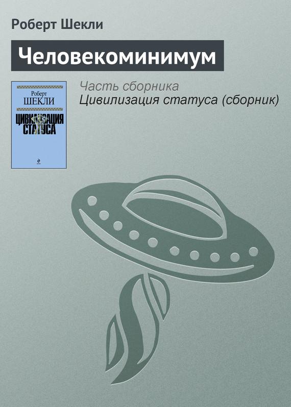 Человекоминимум