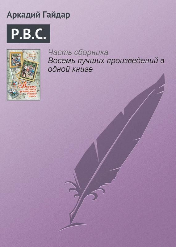 Р.В.С.