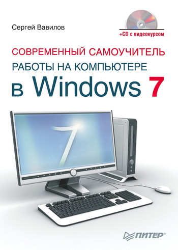 ����������� ����������� ������ �� ���������� � Windows 7