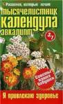 Тысячелистник; Календула; Эвкалипт: Растения, которые лечат: Советы наших бабушек