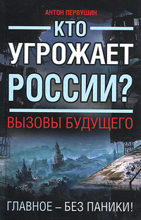 Кто угрожает России? Вызовы будущего