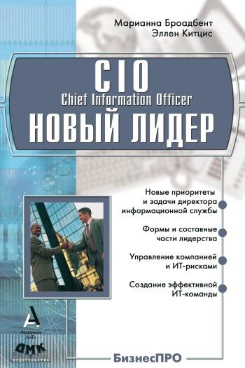 CIO новый лидер. Постановка задач и достижение целей