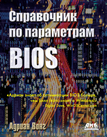 Справочник по параметрам BIOS