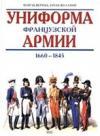 �������� ����������� ����� 1660-1845