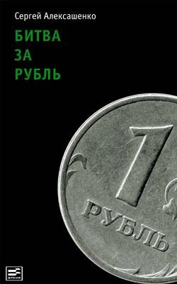 Битва за рубль. Взгляд участника событий
