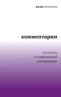 Комментарии: Заметки о современной литературе