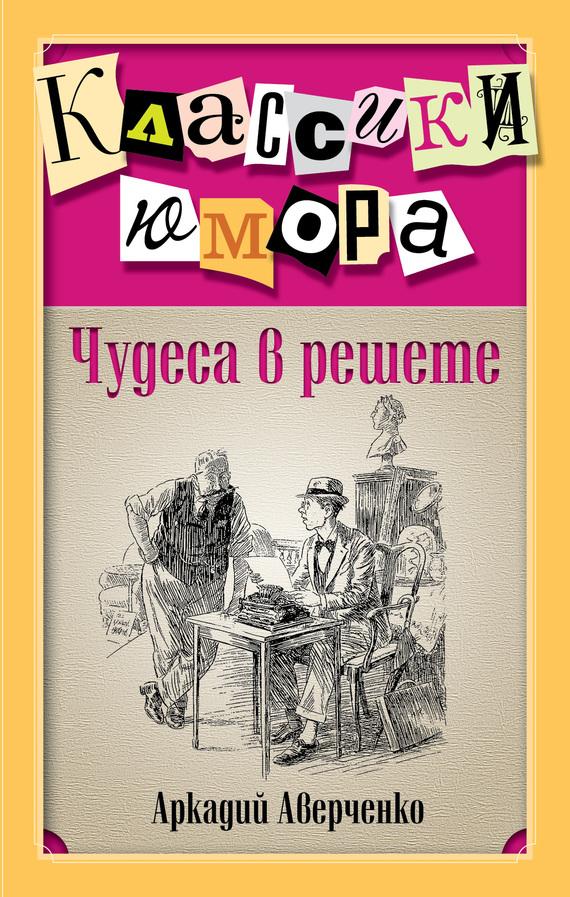 Чудеса в решете (сборник)
