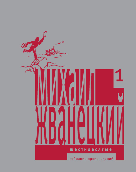 Собрание произведений в пяти томах. Том 1. Шестидесятые