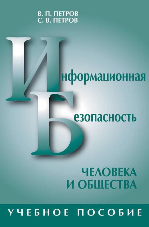 Информационная безопасность человека и общества: учебное пособие