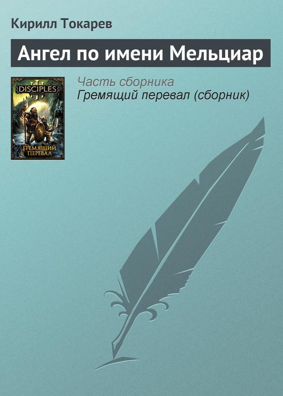 Ангел по имени Мельциар