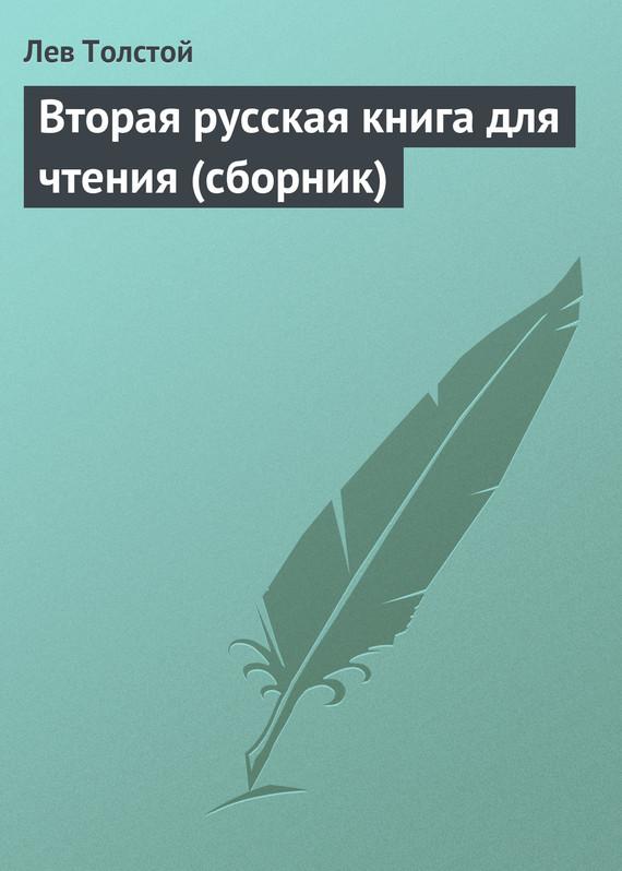 Вторая русская книга для чтения (сборник)